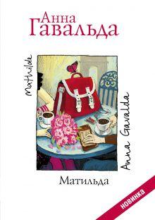 Матильда обложка книги