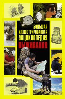 Макнаб К. - Большая иллюстрированная энциклопедия выживания обложка книги