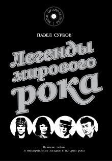 Сурков П.В. - Легенды мирового рока обложка книги