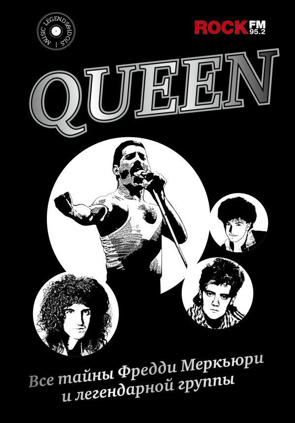 Queen. Все тайны Фредди Меркьюри и легендарной группы книга