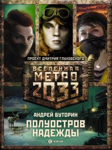 Буторин А.Р. - Метро 2033: Полуостров Надежды (Комплект из трех книг) обложка книги