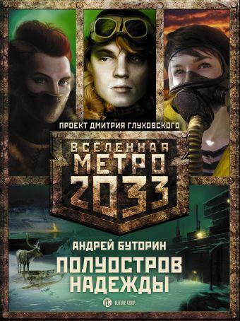 Метро 2033: Полуостров Надежды (Комплект из трех книг) Буторин А.Р.