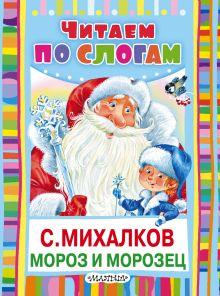 Михалков С.В. - Мороз и Морозец обложка книги