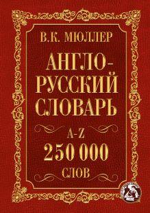 Мюллер В.К. - Англо-русский. Русско-английский словарь. 250000 слов обложка книги