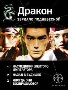 Алимов Игорь - Дракон. Зеркало поднебесной (Комплект из трех книг) обложка книги