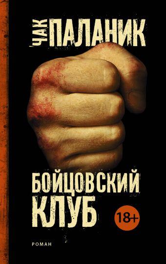 Бойцовский клуб Паланик Ч.