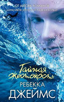 Джеймс Р. - Тайная жестокость обложка книги