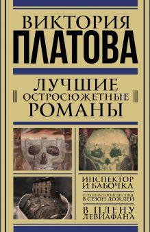 Платова В.Е. - Лучшие остросюжетные романы (Комплект из трех книг) обложка книги