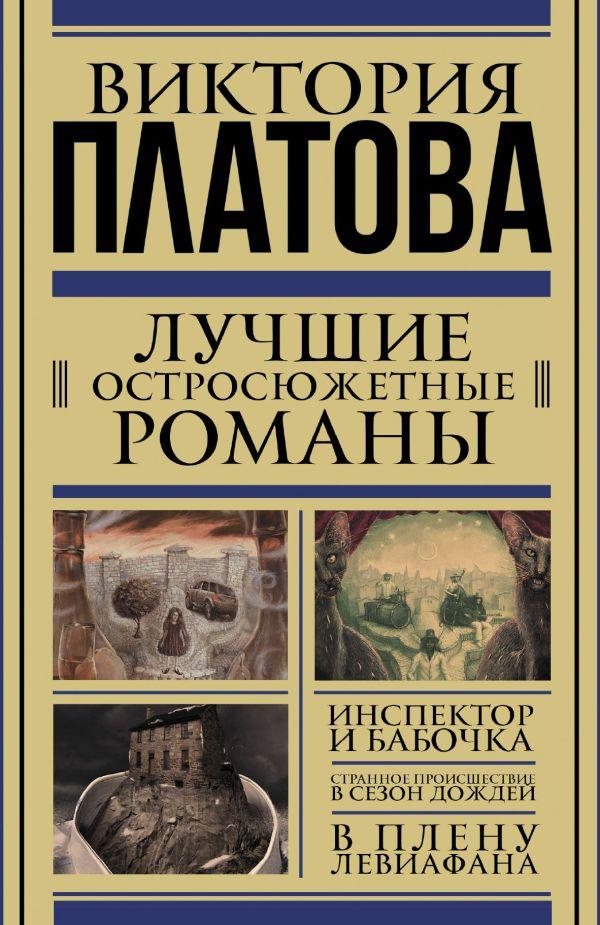 Лучшие остросюжетные романы (Комплект из трех книг) Платова В.Е.