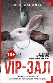 Лапидус Й. - VIP-зал обложка книги