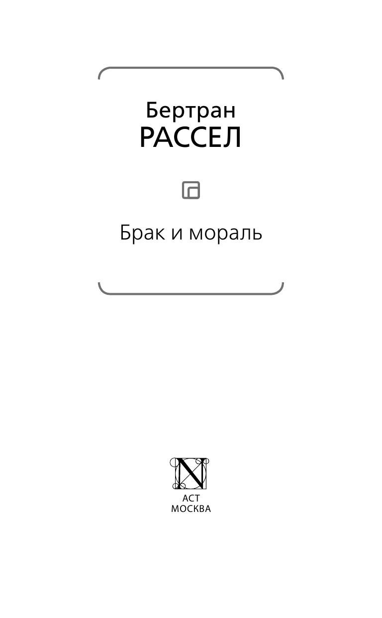 БЕРТРАН РАССЕЛ БРАК И МОРАЛЬ СКАЧАТЬ БЕСПЛАТНО