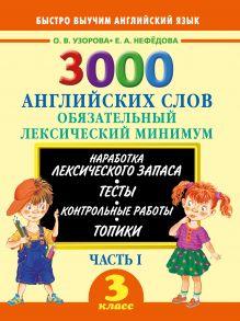 Узорова О.В. - 3000 английских слов. Обязательный лексический минимум. 3 класс. 1 часть обложка книги