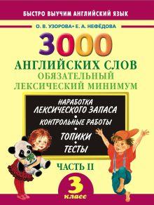 Узорова О.В. - 3000 английских слов. Обязательный лексический минимум. 3 класс. 2 часть обложка книги