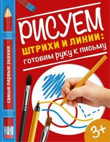 Купецкая О.А. - Рисуем штрихи и линии: готовим руку к письму обложка книги