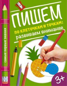 Купецкая О.А. - Пишем по клеточкам и точкам: развиваем внимание обложка книги