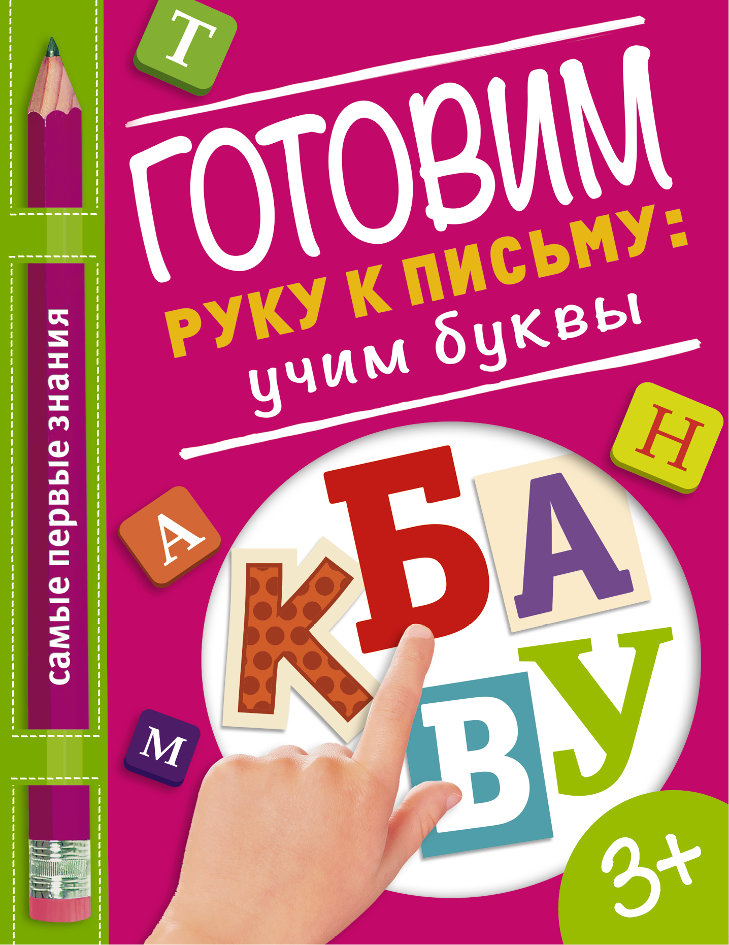 Готовим руку к письму: учим буквы