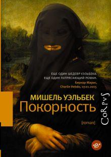 Уэльбек М. - Покорность обложка книги