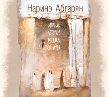Абгарян Н. - Аудиокн. Абгарян. Люди, которые всегда со мной обложка книги