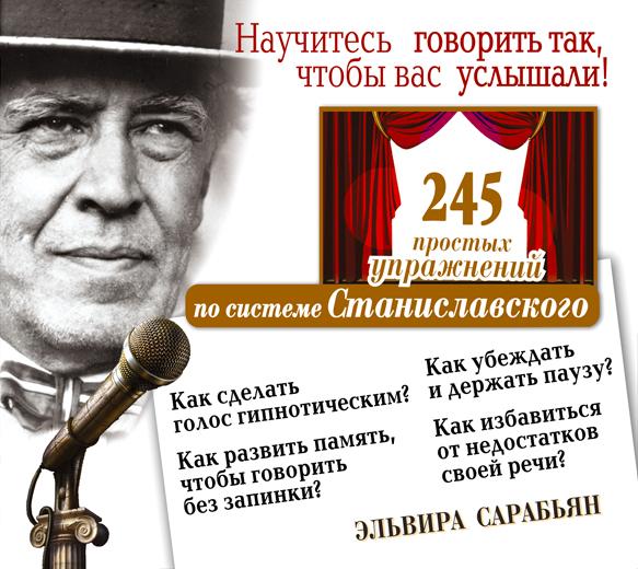 Научитесь говорить так, чтобы вас услышали. 245 простых упражнений по системе Станиславского (на CD диске) Сарабьян Эльвира