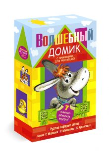 Маршак С.Я.,Чуковский К.И. - Волшебный домик с книжками для малышей обложка книги