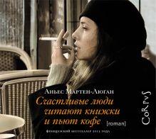 Мартен-Люган А. - Аудиокн. Мартен-Люган. Счастливые люди читаю книжки и пьют кофе обложка книги