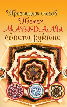 Смирнова Алёна - Плетем мандалы своими руками обложка книги