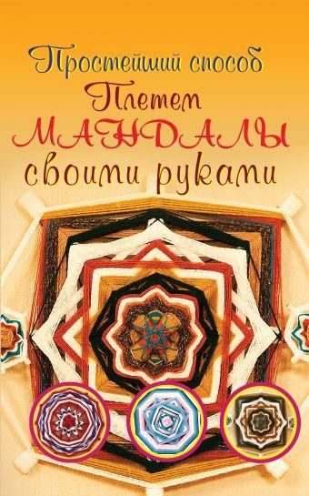Плетем мандалы своими руками Смирнова Алёна