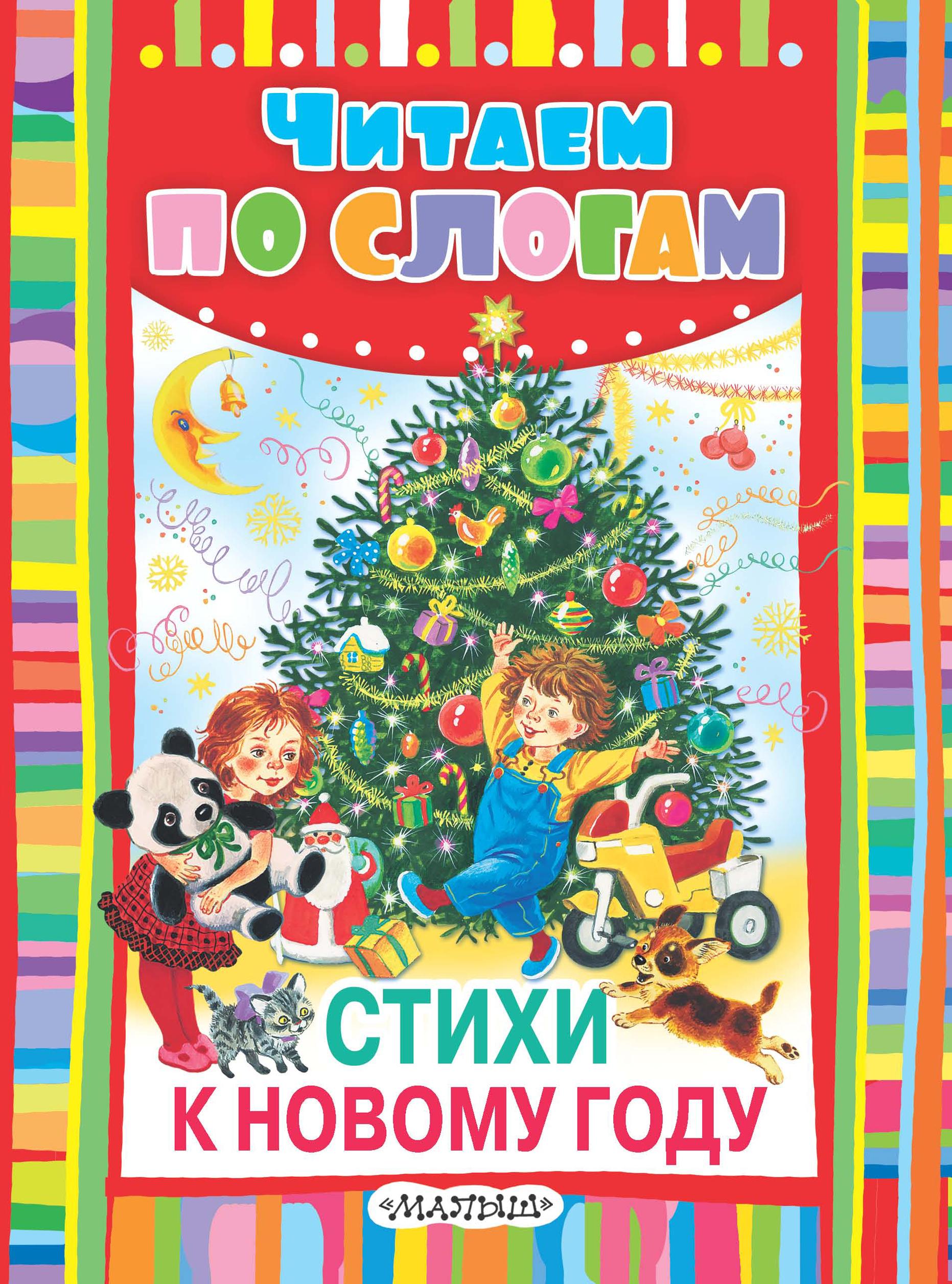 Стихи к Новому году ( Маршак С.Я. и др.  )