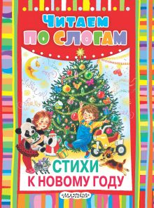 Стихи к Новому году обложка книги