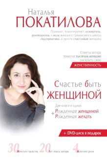 Покатилова Н.А. - Счастье быть женщиной + Диск обложка книги