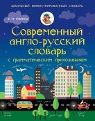Современный англо-русский словарь с грамматическим приложением