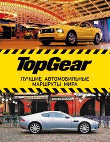 - TopGear. Лучшие автомобильные маршруты мира обложка книги