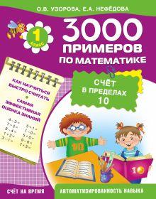 Узорова О.В. - 3000 примеров по математике (счёт в пределах 10). 1 класс обложка книги
