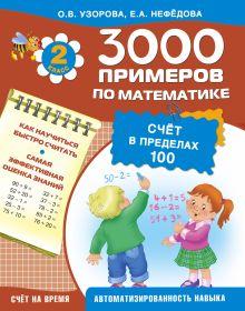 Узорова О.В. - 3000 примеров по математике (счёт в пределах 100). 2 класс обложка книги
