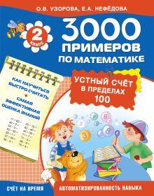 Узорова О.В. - 3000 примеров по математике Устный счёт. Счет в пределах 100. 2 класс обложка книги