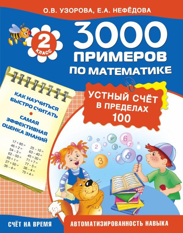 3000 примеров по математике Устный счёт. Счет в пределах 100. 2 класс Узорова О.В.