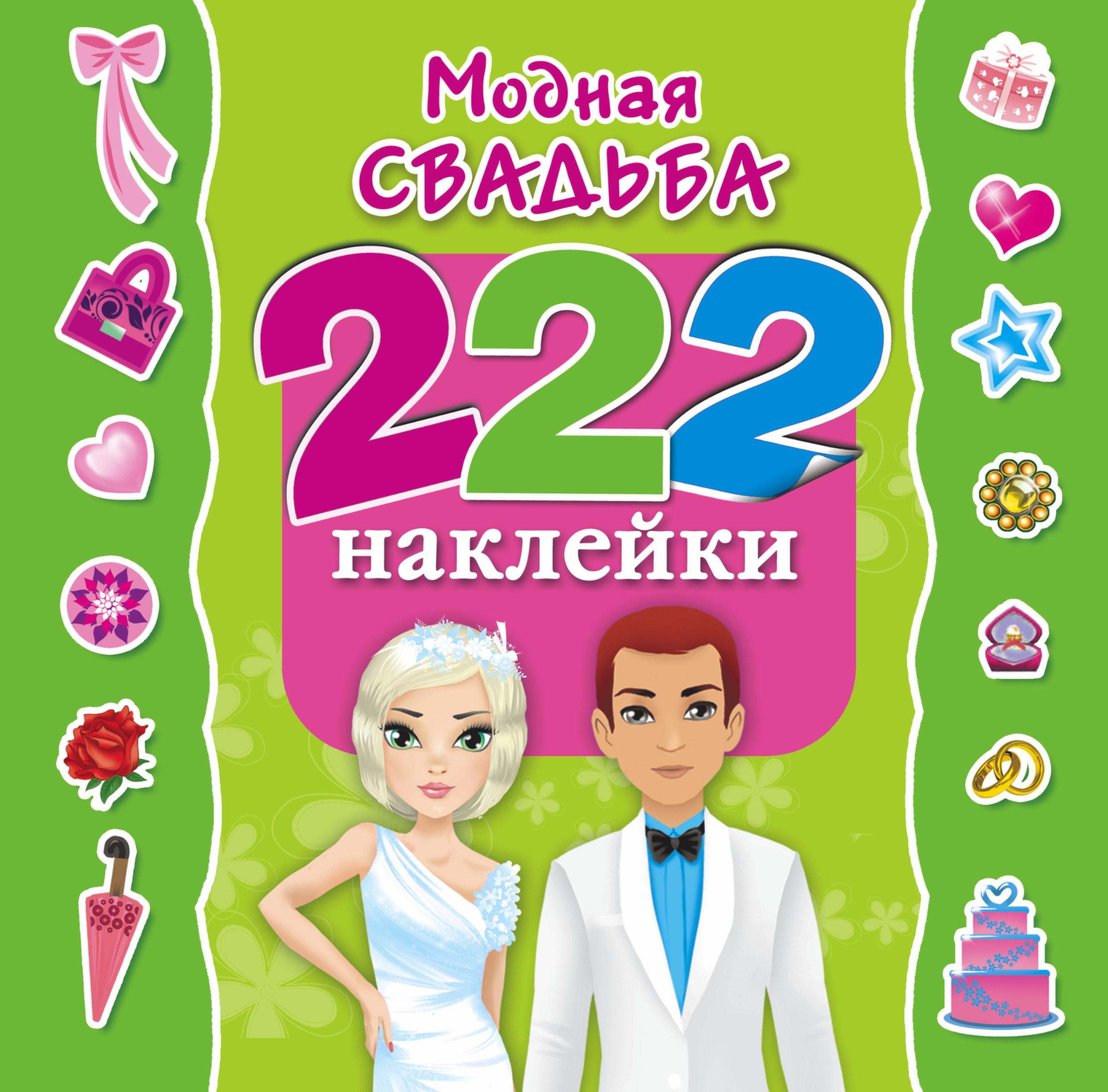 Модная свадьба ( Оковитая Е.В.  )