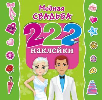 Модная свадьба Оковитая Е.