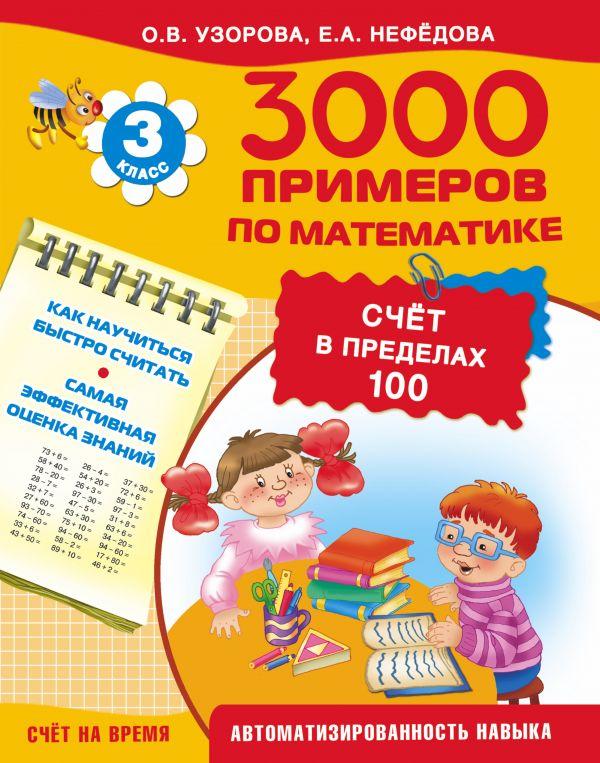 3000 примеров по математике (Счёт в пределах 100). 3 класс Узорова О.В.