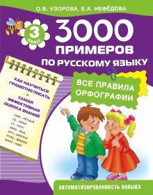 Узорова О.В. - 3000 примеров по русскому языку. 3 класс обложка книги