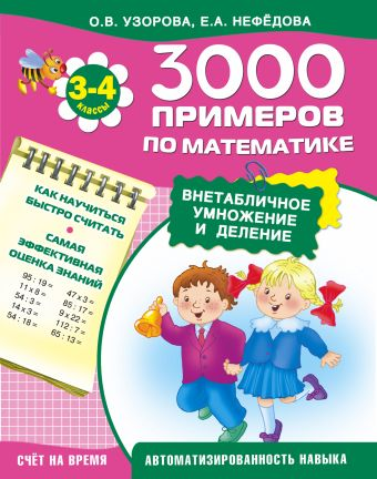 3000 примеров по математике (Внетабличное умножение и деление). 3-4 класс + Новые примеры Узорова О.В.