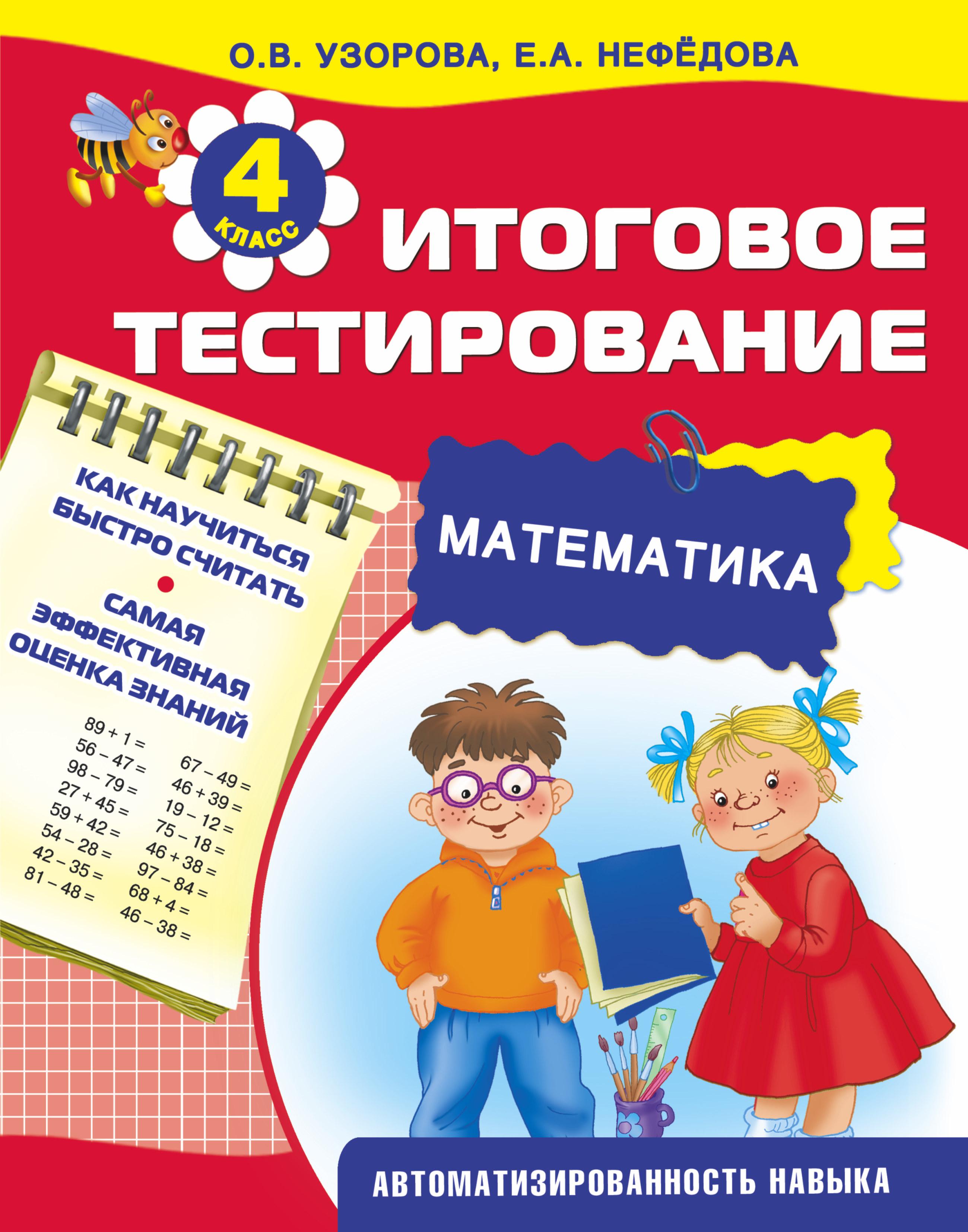 Математика. Итоговое тестирование. 4 класс