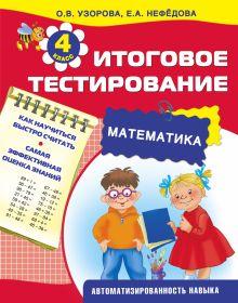 Узорова О.В. - Математика. Итоговое тестирование. 4 класс обложка книги