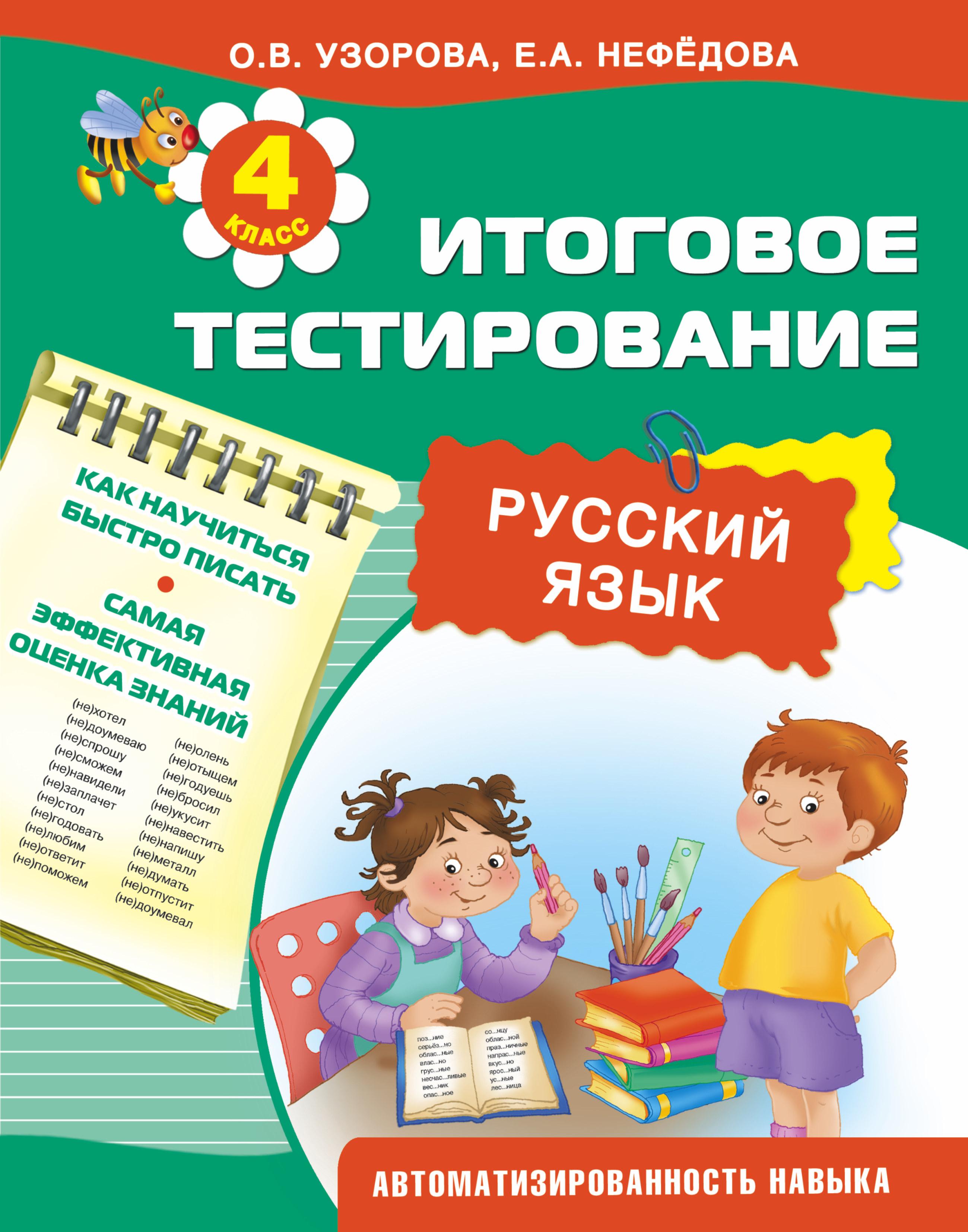 Русский язык. Итоговое тестирование. 4 класс ( Узорова О.В.  )