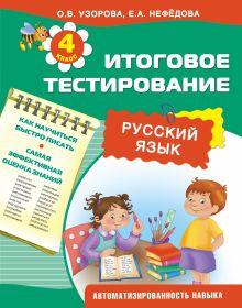 Узорова О.В. - Русский язык. Итоговое тестирование. 4 класс обложка книги