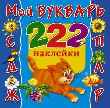 Суходольская Е.В., Горбунова И.В. - Мой букварь обложка книги