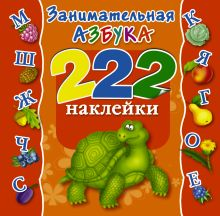 Суходольская Е.В., Горбунова И.В. - Занимательная Азбука обложка книги