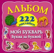 Суходольская Е.В., Горбунова И.В. - Мой букварь: буква за буквой обложка книги