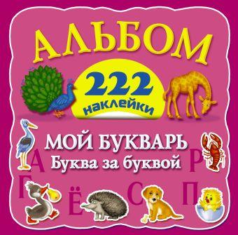 Мой букварь: буква за буквой Суходольская Е.В., Горбунова И.В.