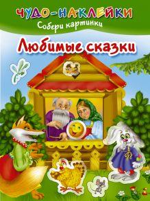 Дмитриева В.Г. - Любимые сказки обложка книги